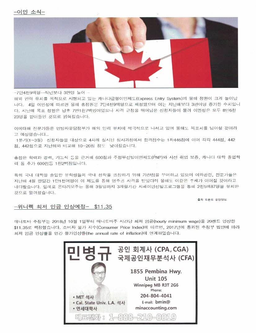 Hanin_News_201805_06.jpg